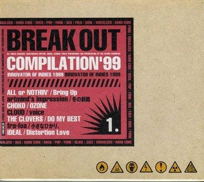 【嘟嘟音樂2】BREAK OUT COMPILATION'99 1.  日本版