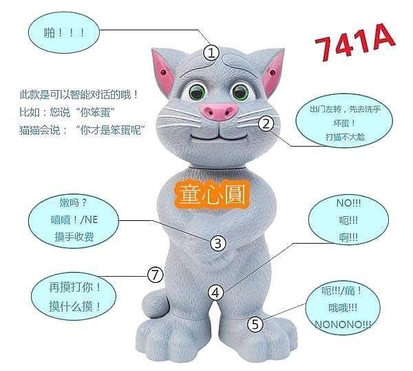 新上市 智能好夥伴 多功能 智能對話湯姆貓對湯姆貓◎童心玩具1館◎
