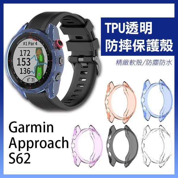 【妃凡】Garmin Approach S62 TPU透明防摔保護殼 手錶殼 透明殼 軟殼 防摔軟殼 030 17-84