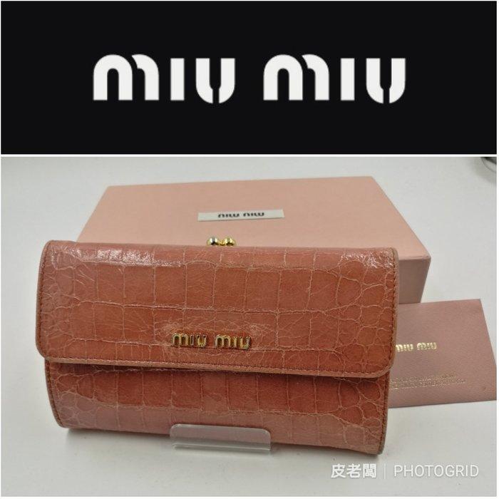 【皮老闆】二手真品 義大利精品 MIU MIU 鱷魚皮 壓紋 皮夾 長夾