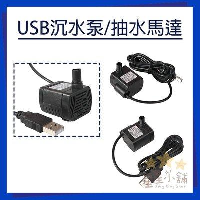 USB沉水泵 抽水馬達 沉水馬達 水冷降溫(可插太陽能板&行動電源) 儲水桶電動抽水