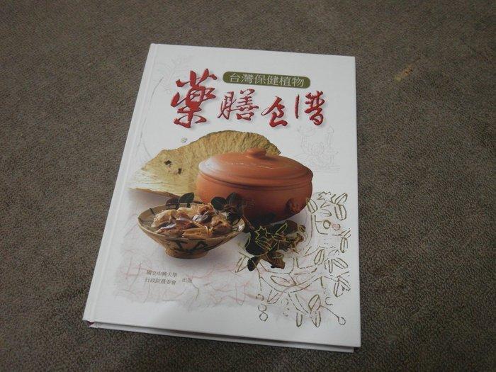 達人古物商《食譜》台灣保健植物 藥膳食譜【精裝本】近全新