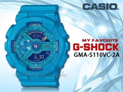 CASIO 時計屋 卡西歐手錶 卡西歐 G-SHOCK GMA-S110VC-2A 男錶 碼錶 世界時間 防水 保固