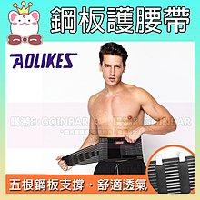 現貨!AOLIKES 運動鋼板護腰帶(1入) 健身舉重支撐加壓 7996 (購潮8)