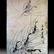 【 金王記拍寶網 】S1272  齊白石款 水墨蝦群紋圖 手繪水墨書畫 老畫片一張 罕見 稀少