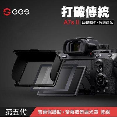【 】GGS 金鋼 第五代 玻璃螢幕保護貼 磁吸 遮光罩 套組 Sony A7S II 硬式保護貼 防刮 防爆