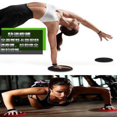 ~笨笨小舖~急速健身盤 滑行盤 gliding disc 健身滑行盤 協調能力 滑行墊 滑盤 有氧健身 運動訓練
