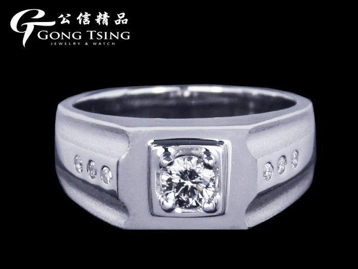 【公信精品】全新訂製鑽戒 0.33克拉 白K金天然鑽石男戒指 30分鑽戒