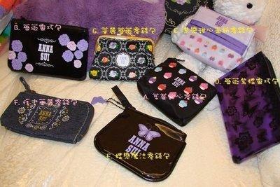 【∮魔法時光∮】ANNA SUI安娜蘇 零錢包/手機袋/手機套/手機包/卡片夾 洋娃娃/薔薇紫蝶/紫戀甜心