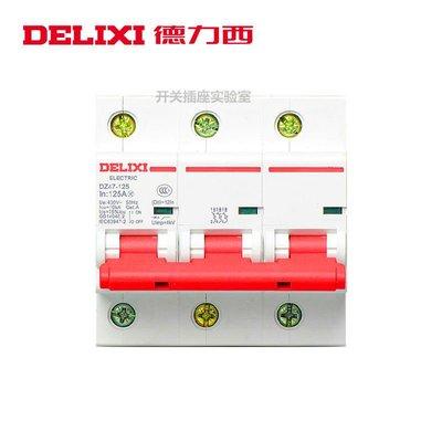德力西大功率電閘DZ47125空氣開關100A斷路器總開關電路保護-折斷路器