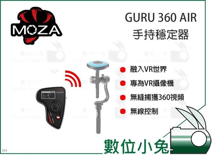 數位小兔【MOZA GURU 360 AIR 手持穩定器】VR 360全景 全景相機專用 手持穩定器 三軸穩定器