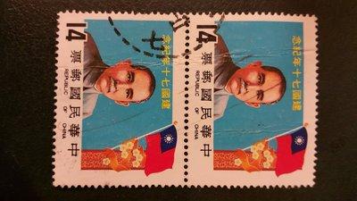 【貼貼屋】建國70年紀念郵票 免運費