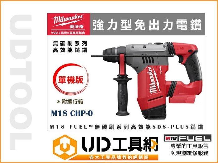 @UD工具網@美國美沃奇 18V 無碳刷 強力型 免出力鎚鑽 電鎚鑽 鋰電池 充電式鎚鑽 M18 CHP-0 單機版