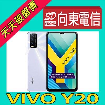 【向東-南港忠孝店】全新vivo y20 4+64g 6.51吋 大電量5000MAH 4G  攜碼遠傳1399手機1元