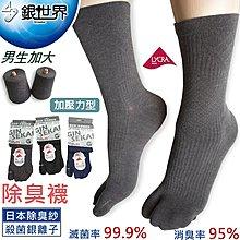X-10日本銀離子-除臭壓力二趾襪-加大【大J襪庫】3雙850元男加大襪-奈米銀襪子銀纖維襪抗菌襪-純棉襪除臭襪毛巾加厚