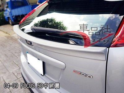 【車品社空力】福特FORD FOCUS 5D  05 06 04 中尾翼 MK2 另有RS尾翼