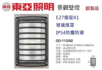神通照明Σ東亞︱E27燈座X1壁燈/景觀壁燈,戶外型IP54防塵防水,鋁製本體/玻璃燈罩,大樓吸壁燈/陽台燈