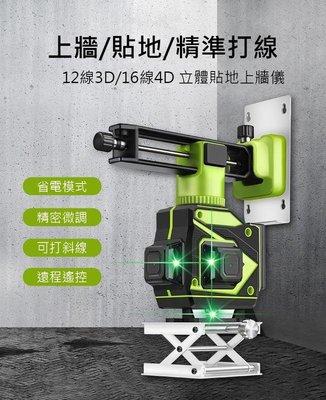 送3軸L架:雙鋰電12線3D戶外型雷射水平儀【德國520倍LD綠光.可打斜線】自動校正貼磚壁紙儀墨線儀