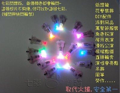 [七彩福貓] LED燈籠燈心 勞作小燈 紙燈籠LED燈 小提燈 紙燈籠燈泡 燈籠DIY 燈籠小燈泡 led小燈泡
