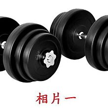 【Fitek 健身網】☆20公斤啞鈴x2支 ☆40公斤組合式槓片組☆訓練二頭肌、胸肌、重訓適用㊣台灣製
