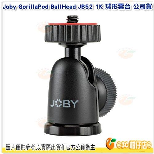 Joby GorillaPod BallHead JB52 1K 球形雲台 公司貨 金剛爪 章魚腳架 雲台 載重1KG