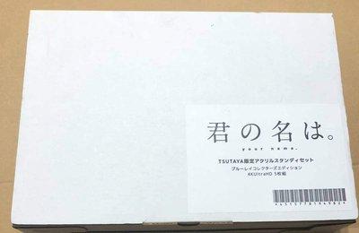 毛毛小舖--現貨 TSUTAYA限定版 藍光BD 你的名字 4K UHD+BD 五碟限量典藏版(中文字幕) 君の名は
