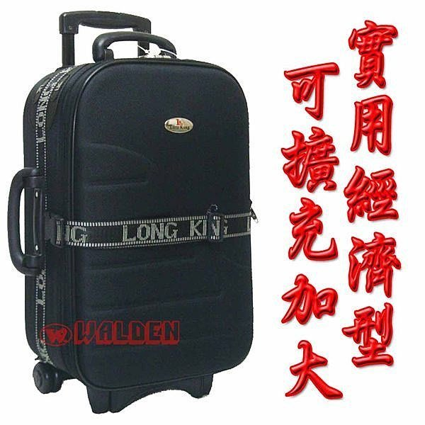 【葳爾登】25吋LongKing旅行箱防磨耐撞登機箱可加大容量行李箱永不退流行款25吋8211黑色