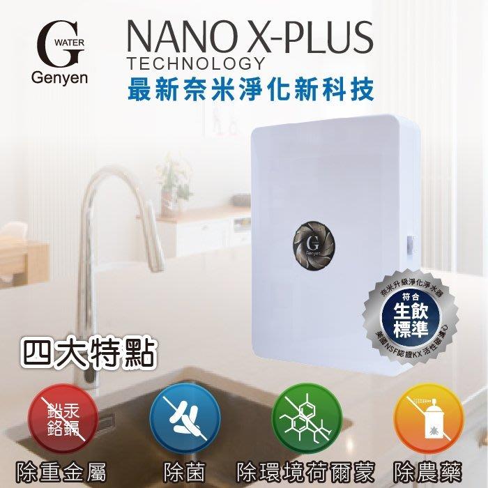 【龍門淨水】Nano X-Plus 三道生飲級淨水器 美型質感 奈米銀銅鈦除菌除重金屬 DIY快拆(NANO-3XT)