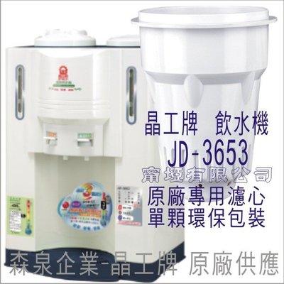 晶工牌 飲水機 JD-3653 晶工原廠專用濾心