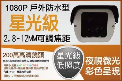 戶外防水型 可手調焦段 2.8-12MM 台灣製造 夜間微光 全彩 星光級 低照度 1080P 紅外線攝影機