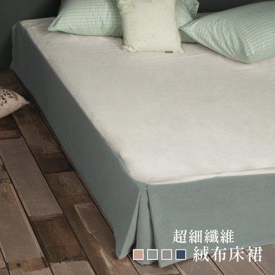 雙人(5x6.2)(裙長26cm) / 超細纖維絨布床裙 / 新品上市 / 提供特殊訂製服務 - 麗塔寢飾