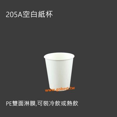 205(7oz)免運費 空白紙杯(厚紙杯、空白杯、全白紙杯、冷飲杯、紙飲料杯)台灣製造