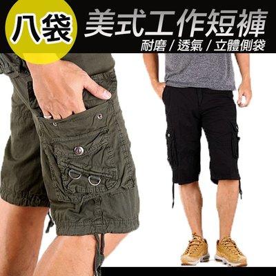 CS衣舖 美式立體大側袋 八口袋 街頭風 純棉 工作短褲 工作褲 兩色 1370