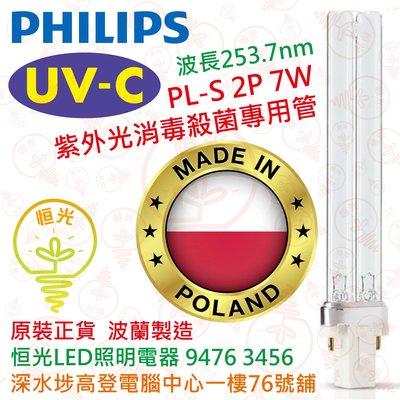 Philips 飛利浦 PL-S 2P 7W UV-C 紫外光消毒殺菌專用管 原裝正貨 波蘭製造 實店經營
