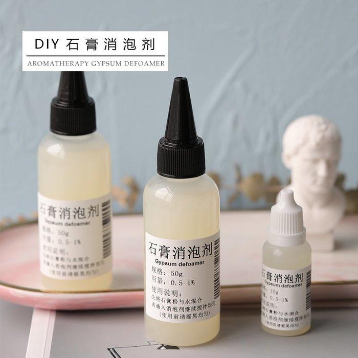 小花精品店-石膏消泡劑 香薰石膏消泡 除水痕