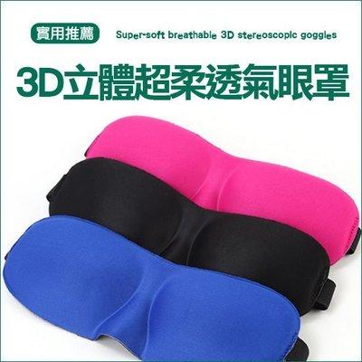 ☜shop go☞【J150】3D立體超柔透氣眼罩 遮光 睡眠 怪獸 跑男 奔跑吧 卡通 出差 旅行 休息 護眼 保養