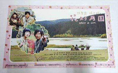 香港電影劇照 花好月圓 (2004) 原版官方宣傳品 一套9張 任賢齊 楊千嬅 鍾鎮濤 葛民輝 林雪 葉錦鴻