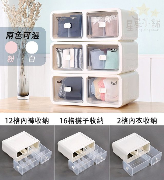 內衣襪子 收納盒 帶抽屜 有分格 可疊加 置物盒 透明 16格 襪子 收納