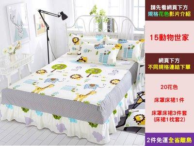 15動物世家_120公分寬加大單人床罩床裙1件[愛美健康]伊zaq《2件免運》20花色 其他床型規格下方連結