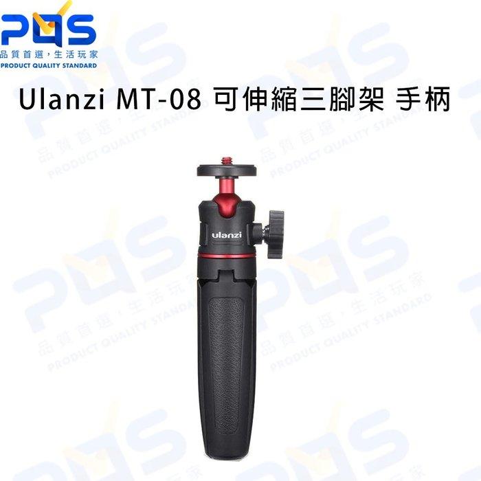 預購 Ulanzi MT-08 可伸縮三腳架 手柄 相機支架 手持架 自拍桿 手機架 台南PQS