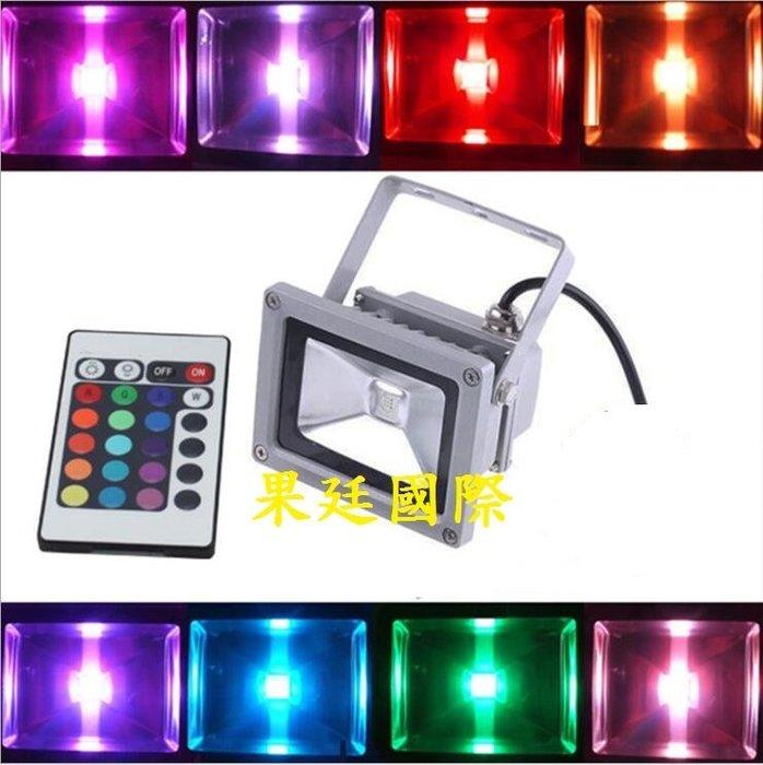 (果廷)10W RGB 七彩投射燈 彩色照明燈 七彩探照燈  舞台燈 景觀燈 庭園造景燈 洗牆燈