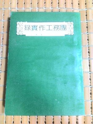 不二書店 團務工作實錄 中國青年反共救國團總團部編印