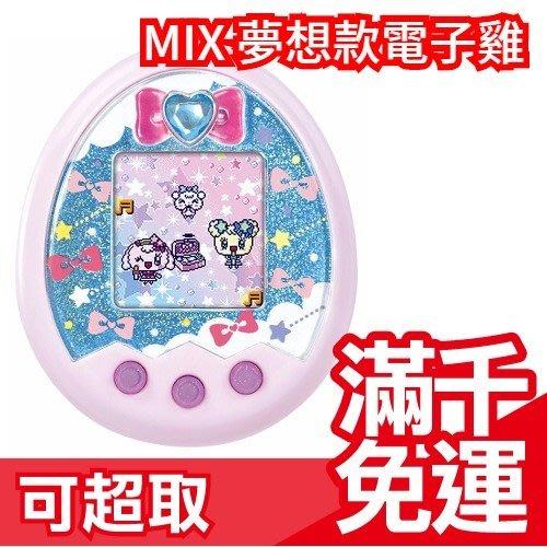 免運 日本 塔麻可吉Tamagotchi  MIX 夢想款 電子寵物雞 ❤JP Plus+