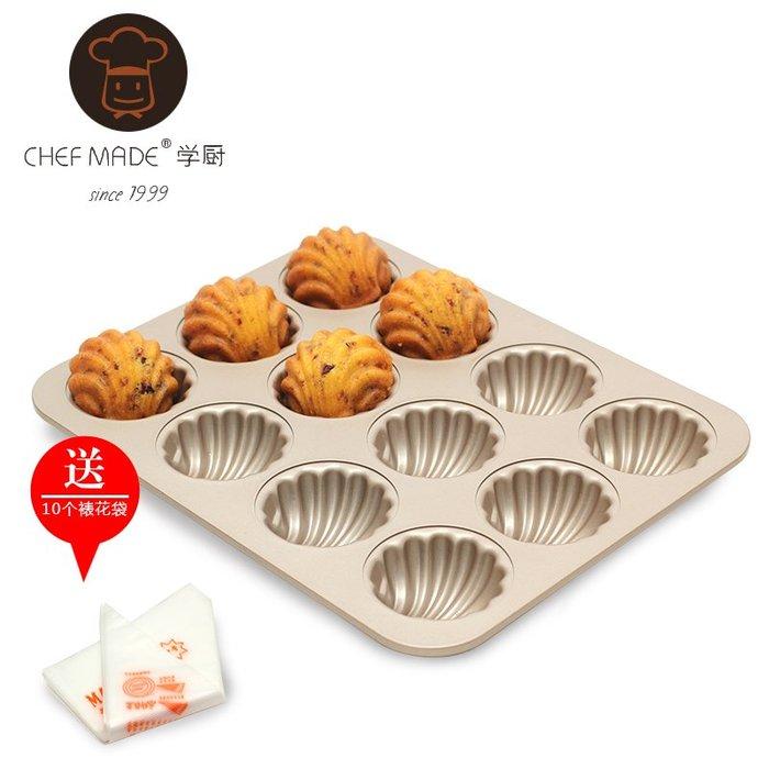 奇奇店-熱賣款 學廚 金色12連杯不粘日式瑪德琳工具套裝貝殼香蕉型蛋糕烘焙模具