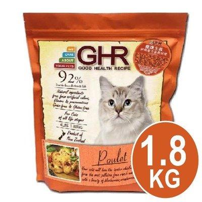 COCO《促銷》GHR健康主義-無榖貓糧鮮嫩雞肉1.81kg全齡貓飼料/紐西蘭天然糧/成幼貓