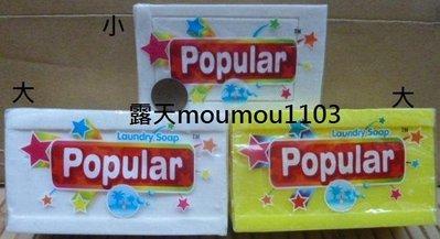 印尼製Popular肥皂/天然棕櫚油香皂/泡辣去污皂/去汙皂~洗臉沐浴洗衣多用皂~最低10元起