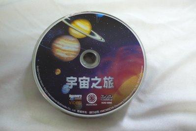 紫色小館64-3~~宇宙之旅