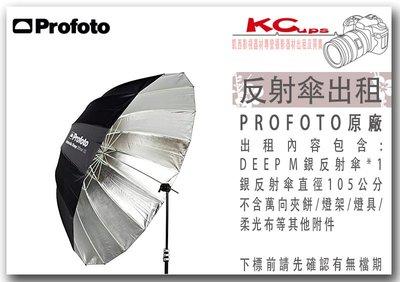 凱西影視器材 PROFOTO Umbrella Deep M Silver 深型銀底反射傘 105公分 出租