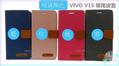 金山3C配件舘 VIVO V15 (6.53吋) 皮套 手機套 防摔套 手機皮套 手機包 保護套