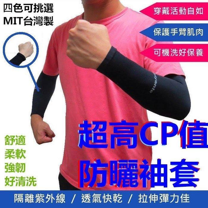 袖套 袖套防曬袖套 冰絲袖套 袖套涼感 台灣製 手腕型袖套 四色可選 袖套